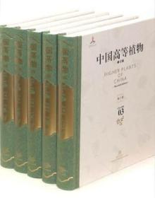 中国高等植物(全14册)