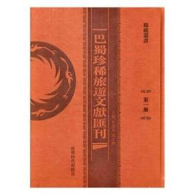 巴蜀珍稀旅游文献汇刊(共10册)