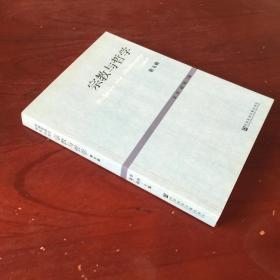 宗教与哲学  第五辑