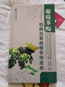 葡萄多酚--防病抗衰植物有效成分(精装版)