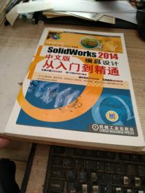 SolidWorks 2014 中文版模具设计从入门到精通