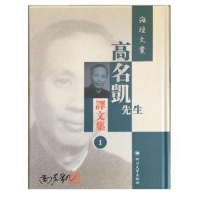 高名凯先生译文集(全12册)