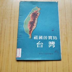 祖国的宝岛 台湾