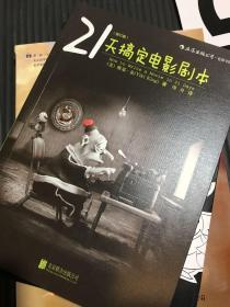 21天搞定电影剧本(修订版)