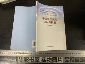 中国共产党的组织与机制