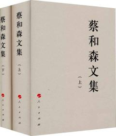 中国共产党先驱领袖文库:蔡和森文集