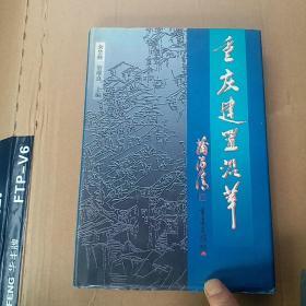 重庆建置沿革