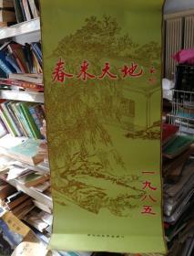 1985年春来天地挂历,袁江山水挂历