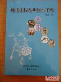 辅具评估专业技术手册
