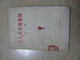 工人大字报集锦(上集)