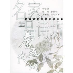 名家品诗坊·唐五代词—鉴赏辞典精品集萃
