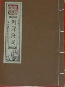 中国象棋四大古谱