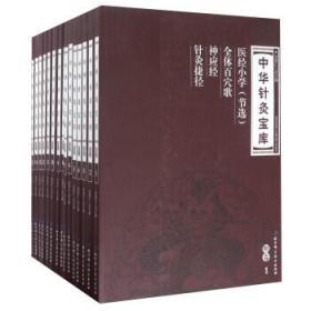 中华针灸宝库:明卷(全15册)