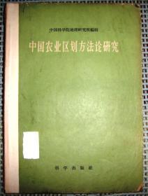 中国农业区划方法论研究