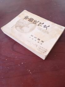 中国近代史(上编第一分册)