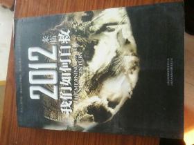 2012来临,我们如何自救