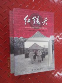 红镜头——中南海摄影师眼中的国事风云  (全两册)