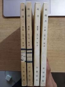 藏书 二 三 四 续藏书 一  有四册
