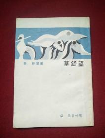 望舒草 1933年出版