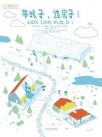 带孩子,造房子(一):KIDS CAN BUILD