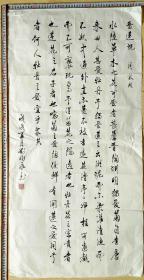 刘兆永(98cm×50cm)