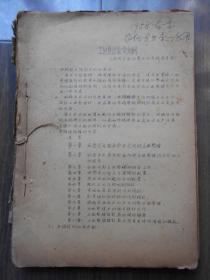 1958年【土地整理教学大纲(油印本)】