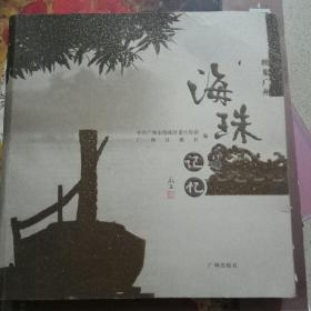 映象广州·海珠记忆