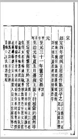 广东定安县志精美复印本