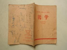 江西省高级中学课本化学(过渡教材)一年级用