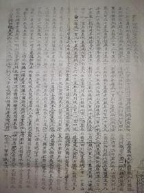 房县地舆总图--《光绪甲申年灌江彭熙木板刷印》