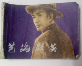 连环画小人书 《艺海群英》上册 中国曲艺80年代