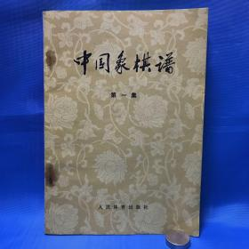 中国象棋谱 第一集 Chinese chess game