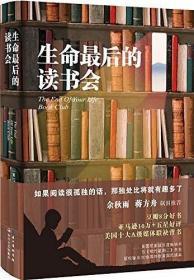 生命最后的读书会(精装):一位母亲•一个儿子和书的世界