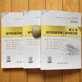 2018版浙江省城市轨道交通工程预算定额全套三本