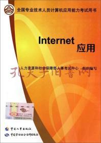 《全国专业技术人员计算机应用能力考试用书:Internet应用》(附光盘)