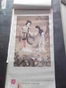 名家古画:【仕女图】【无款 大挂历 规格:70X34CM】