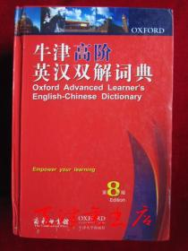 牛津高阶英汉双解词典(第8版 英汉双解版 大32开精装)Oxford Advanced Learner's English-Chinese Dictionary(8th Edition)