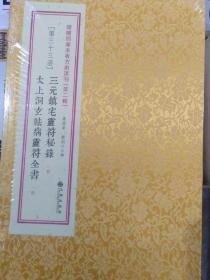 三元镇宅灵符秘录  太上洞玄祛病灵符全书