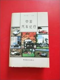 中国汽车纪行(精装本带护封  一版一印