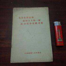 毛泽东同志论帝国主义和一切反动派都是纸老虎(1958年江苏南通人民出版社初版初印)(此版仅见)