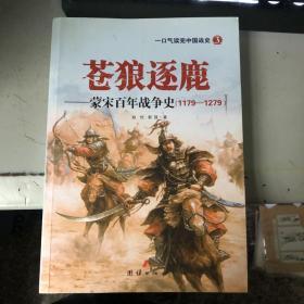 苍狼逐鹿蒙宋百年战争史