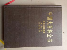 中国大百科全书 固体地球物理学 测绘学 空间科学