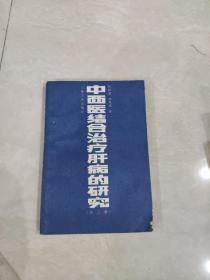 中西医结合治疗肝病的研究 第二版*