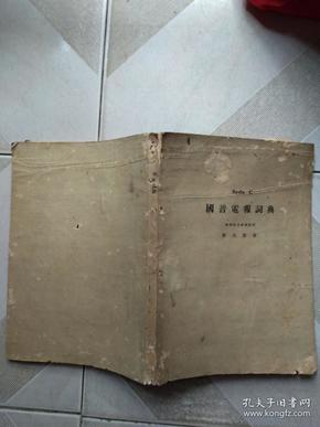 民国36年  国音电报词典