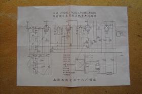 五灯超外差式收音机参考线路图  (上海无线电二十八厂)