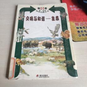 交响与和谐:生态——聚集第二课堂科学百科全书