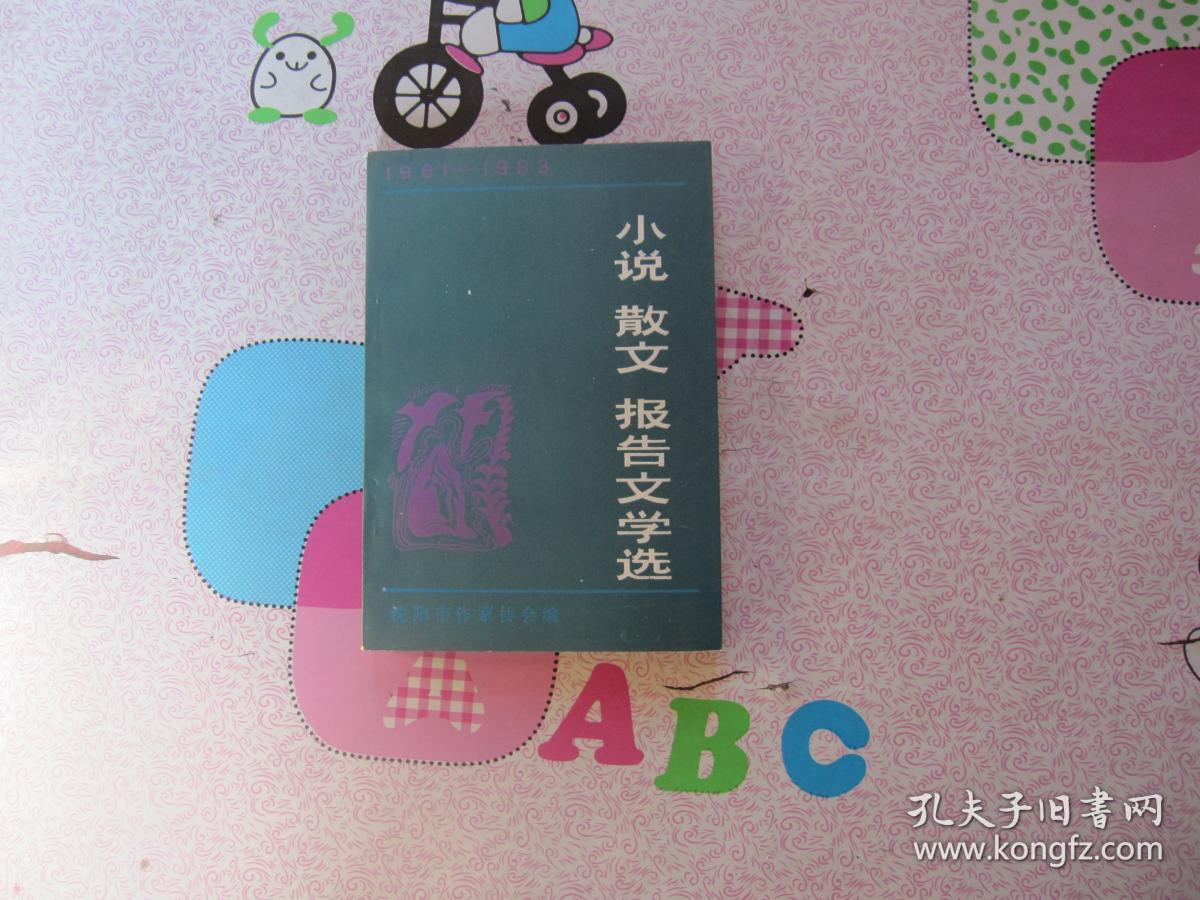 小说 散文 报告文学选 (1981-1983)