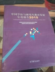 中国学位与研究生教育发展年度报告2015