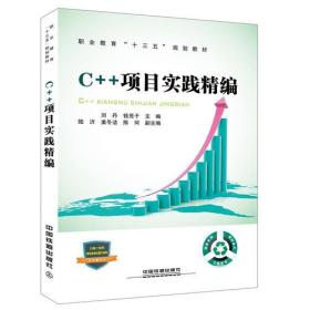 """职业教育""""十三五""""规划教材:C++项目实践精编"""