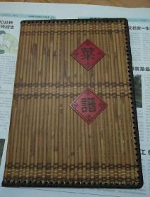 竹壳菜谱册<内有8张塑插纸>